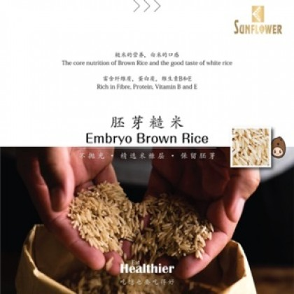 Sunflower Embryo Wellness Rice 1KG x 4